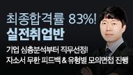 우민기의 실전취업반 153기(금)  <취업까지 자소서/면접 무한 피드백!>