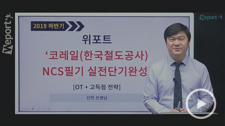 2019 하반기 신헌, 하주응, 강윤진의 코레일(한국철도공사) NCS필기 실전단기완성