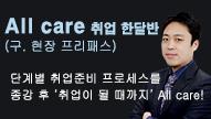 [얼리버드]조민혁의 All care 취업 한달반 133기(구. 현장 프리패스)