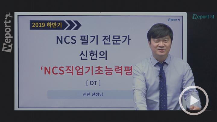 [신규강의]2019 하반기 NCS 직업기초능력평가 (신헌 + 이원준 + 하주응)
