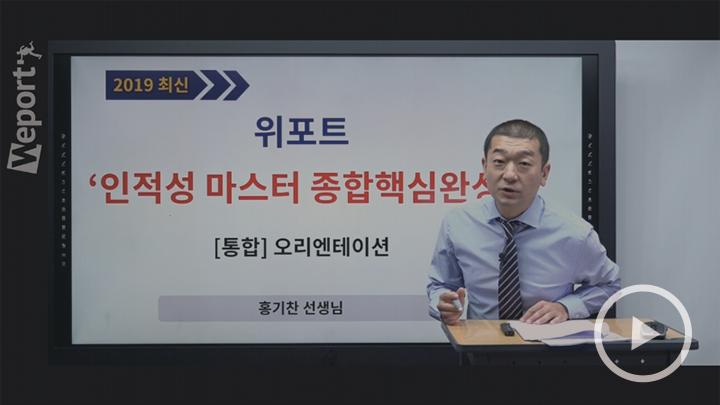 [신규] 2019 하반기 대기업 인적성 마스터 종합핵심완성 (유형+실전+핵심이론)