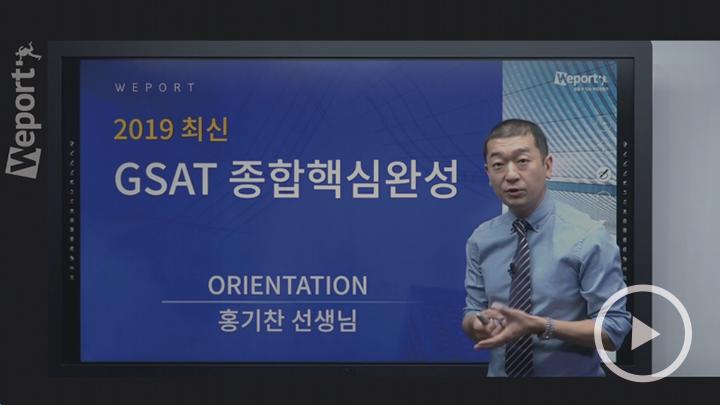 2019 하반기 홍기찬의 GSAT 종합핵심완성 (기본)