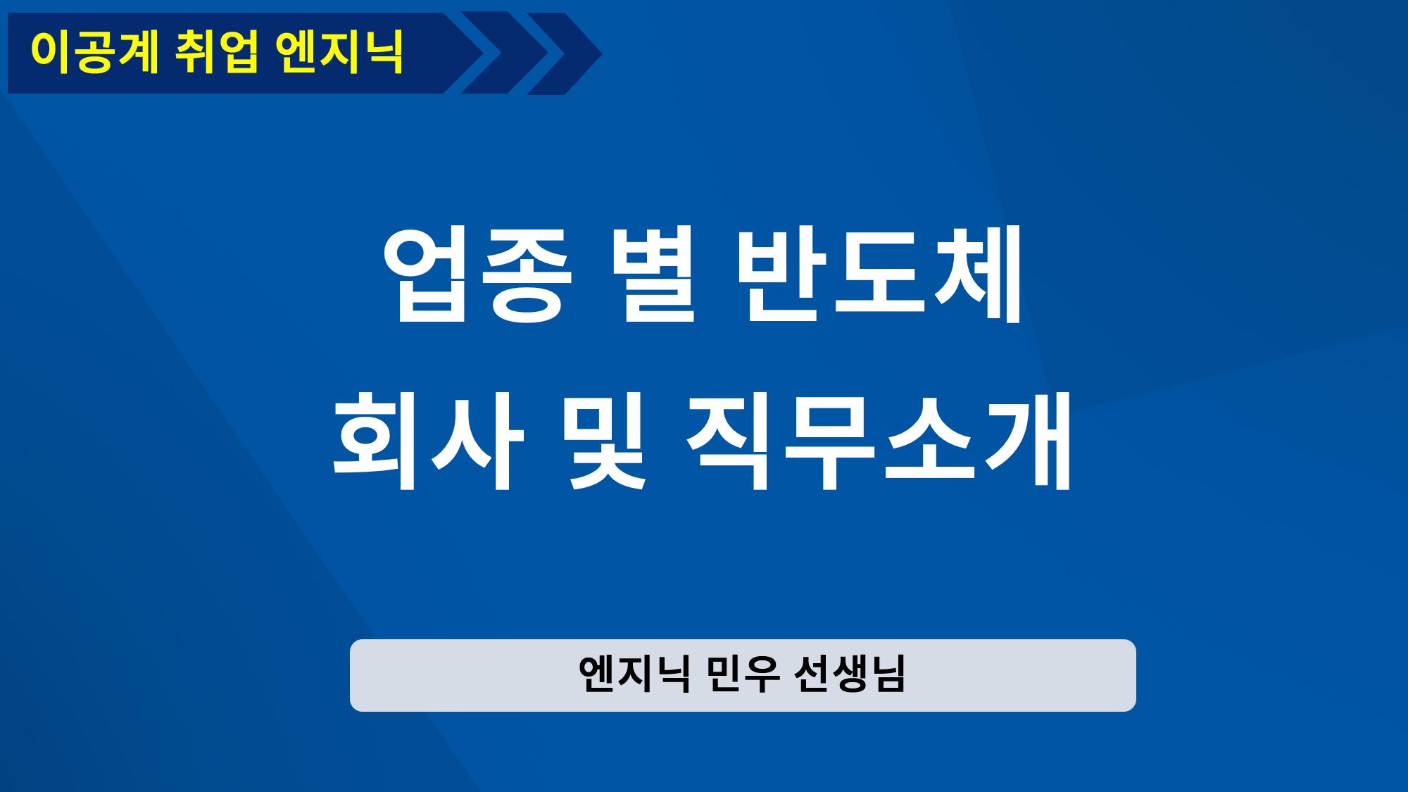 [직무소개] 반도체 현직자 민우의 업종별 반도체 회사 및 직무소개