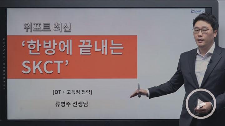 [최신] 2020 상반기 SKCT 대비 류병주, 박은경의 한방에 끝내는 SKCT (기본+언어)