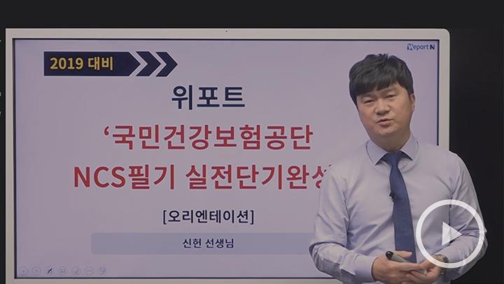 2019 하반기 신헌, 이원준, 하주응의 국민건강보험공단 NCS필기 실전단기완성