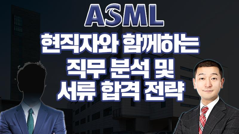 [위포트X엔지닉] 2019 하반기 홍기찬&현직자와 함께하는 ASML 직무분석 및 서류합격전략