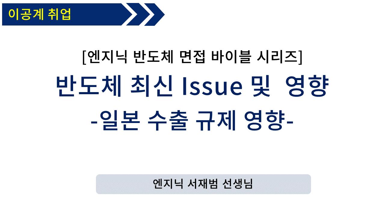 [면접필수] 반도체 최신 Issue 및 영향 -일본 수출 규제 영향-