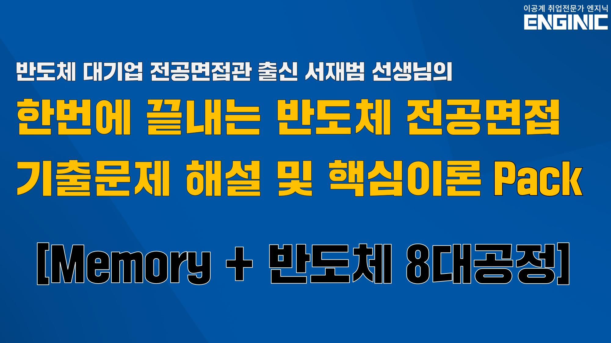 [2019 최신] 한번에 끝내는 반도체 전공면접 기출문제 해설 및 핵심이론 PACK : Memory + 8대공정
