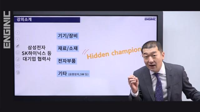 [취업준비] 홍기찬의 히든챔피언 기업소개 및 합격전략