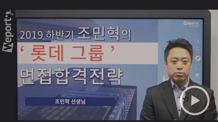 2019 하반기 조민혁의 롯데그룹 면접합격전략