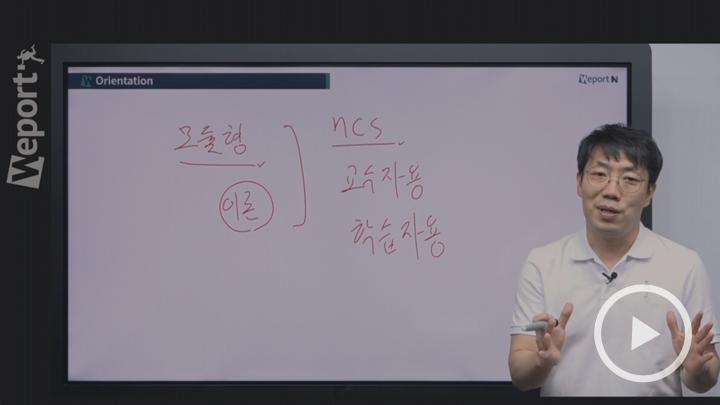 [12/14대비] 서울교통공사 모듈형 NCS 합격단기완성(모듈형 NCS이론+서교공 실전단기완성)