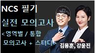 [단과] NCS 완벽케어 <필기 모의고사> 1월 ★얼리버드 25% 할인★
