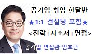 [단과] 임호근의 <공기업 취업 실전 한달반>_1월 과정 ★얼리버드 25% 할인★