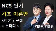 [단과] NCS 완벽케어 <필기 이론> 1월 ★얼리버드 25% 할인★