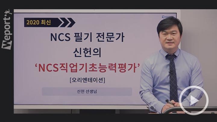 [최신] 2020 상반기 NCS 직업기초능력평가 (신헌 + 황현빈 + 이원준 + 하주응)