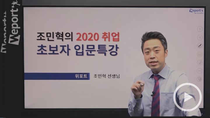 [신규] 2020 조민혁의 취업초보자 입문특강