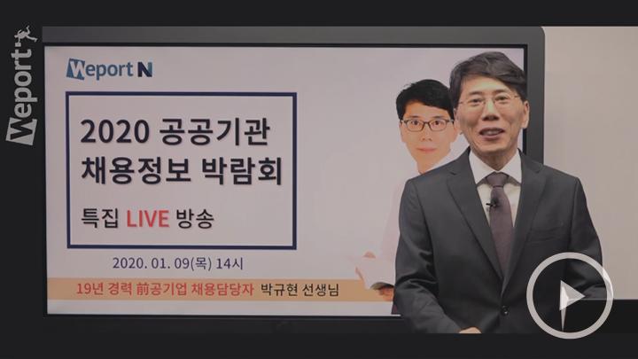 [최신] 박규현, 임호근의 한눈에 보는 2020 공공기관 채용정보 박람회