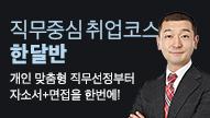 ★스캔미팅 진행★ 홍기찬 직무중심 취업코스 2월 한달반(토)