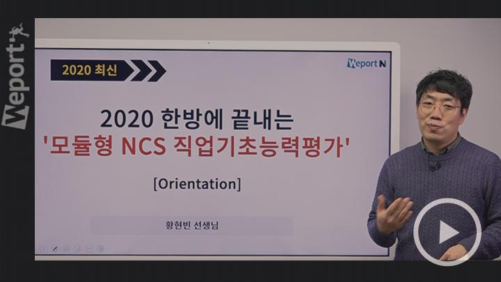 [신규] 2020 상반기 황현빈의 한 방에 끝내는 모듈형NCS 직업기초능력평가