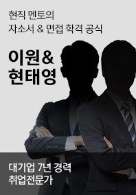 이원&현태영