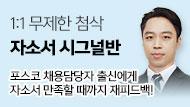 ★특별10%할인/LIVE★조민혁의 《자소서 시그널 37기_3/29개강》<1:1 무한첨삭 3회>