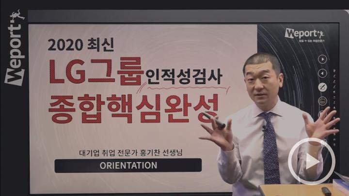 2020 상반기 홍기찬, 박은경의 LG인적성 종합핵심완성 (기본+언어)
