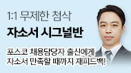 ★특별10%할인/LIVE강의★조민혁의 《자소서 시그널_CJ그룹 대비 2회 완성_A반》
