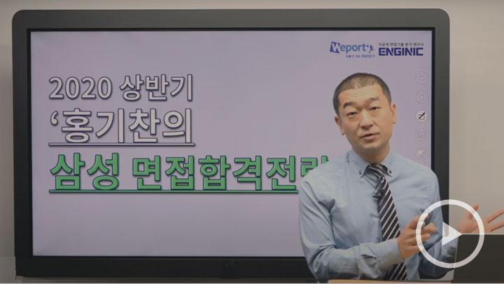 [위포트X엔지닉] 2020 상반기 홍기찬의 삼성그룹 면접합격전략