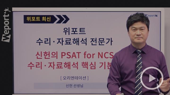 [최신] 신헌의 PSAT for NCS 수리/자료해석 핵심완성 (이론 + 문제풀이편)