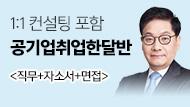 [단과]공기업 취업한달반(자소서+면접) ★얼리버드 20%할인★