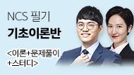 [단과]NCS 완벽케어 필기 이론 2개월 완성반 ★얼리버드 20%할인★