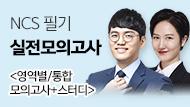 [단과]NCS 완벽케어 필기 실전 모의고사(1개월) ★얼리버드 20%할인★