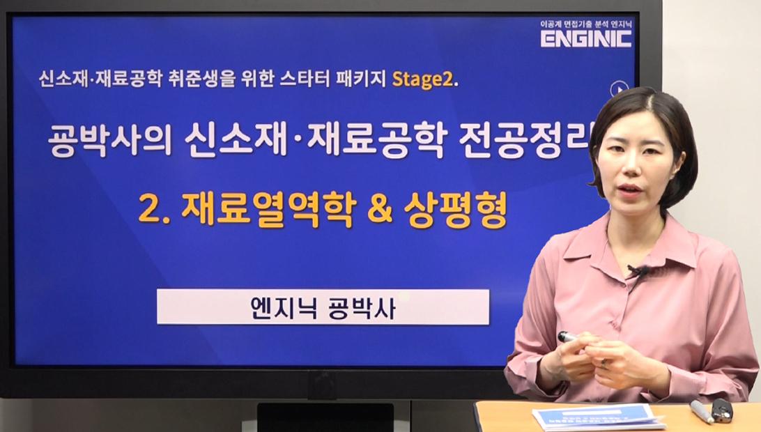 [면접대비] 굥박사의 신소재·재료공학 전공정리 Stage 2 - ② 재료열역학과 상평형