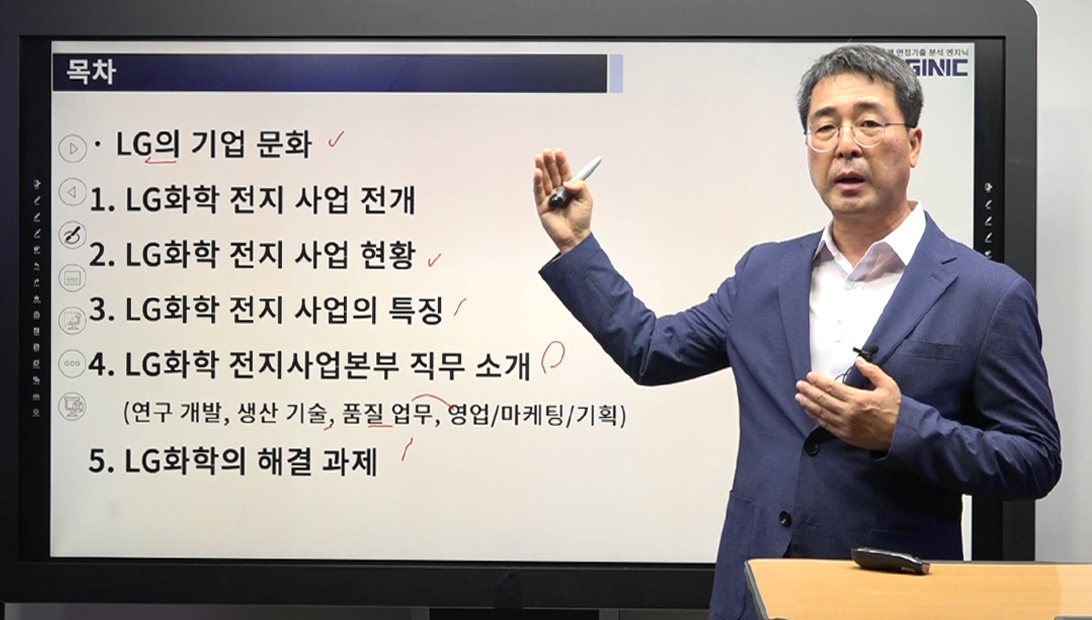 前 LG화학 전지개발팀장 선우준의 'LG화학 최신이슈 및 직무분석-전지사업본부'