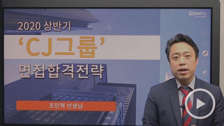[최신] 2020 상반기 조민혁의 CJ그룹 면접합격전략