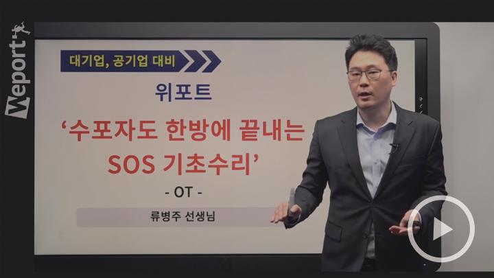 [신규]류병주의 수포자도 한 방에 끝내는 SOS 기초수리