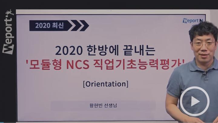 [신규] 2020 하반기 황현빈의 한 방에 끝내는 모듈형NCS 직업기초능력평가