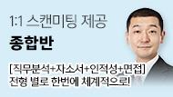 [마감주의] 홍기찬 10주 종합반 91기<하반기 마지막 종합반>