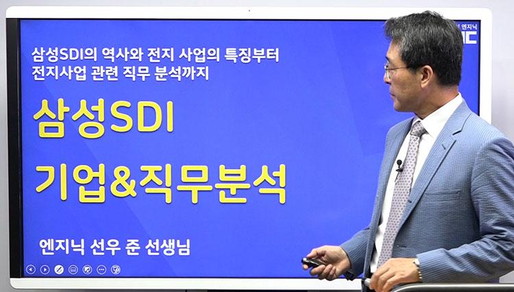 [최신] 前삼성SDI 상무 선우준의 <2020-하반기 삼성SDI 기업 & 직무소개>