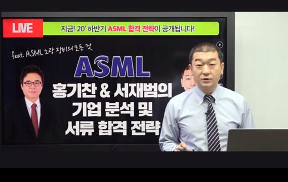 2020 하반기 홍기찬&서재범의 ASML 기업분석 및 서류 합격전략 LIVE (feat. ASML 노광 장비의 모든 것)