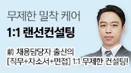 ★특별20%할인★1:1 랜선 컨설팅 <이공계/인문계/올드루키> 22기