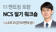 [20%할인]NCS 필기 워크숍 15기&16기(1개월 홀수형)★20%할인★
