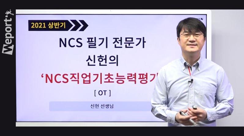 [최신] 2021 상반기 NCS 직업기초능력평가 (신헌, 황현빈, 이원준, 하주응)