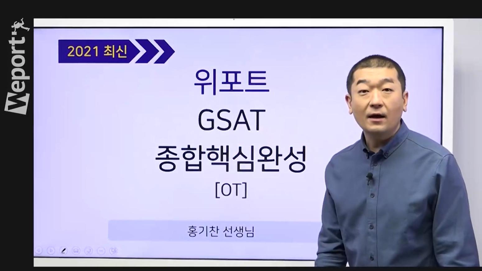 [최신] 2021 상반기 홍기찬, 류병주의 수리/추리 GSAT 종합핵심완성 (기본)