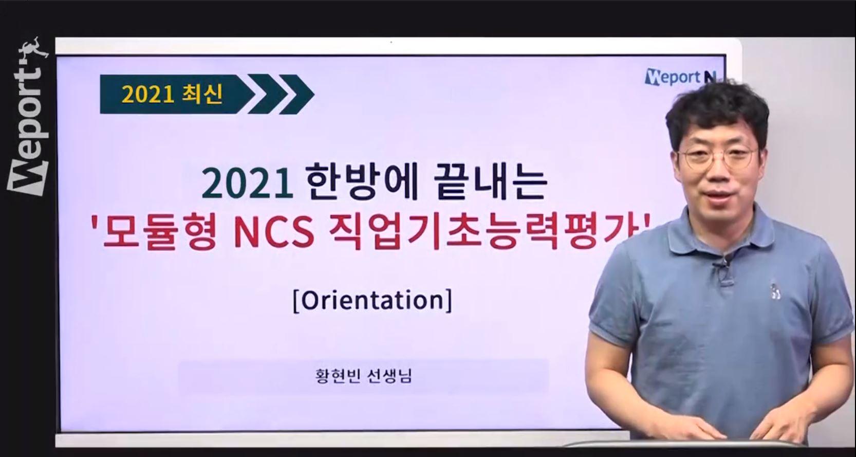 [최신] 2021 황현빈의 한 방에 끝내는 모듈형NCS 직업기초능력평가