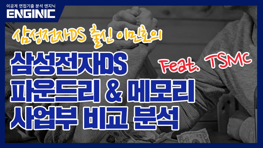 [신규] 삼성전자DS 파운드리 & 메모리 사업부 비교 분석 (feat.TSMC)