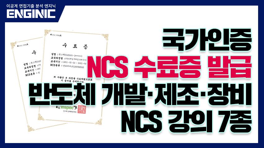 [국가인증 NCS수료증 발급] 반도체개발·제조·장비 NCS강의 7종!