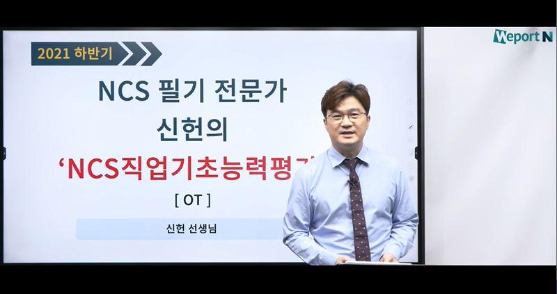 [최신] 2021 하반기 NCS 직업기초능력평가 (신헌, 황현빈, 이원준, 하주응)