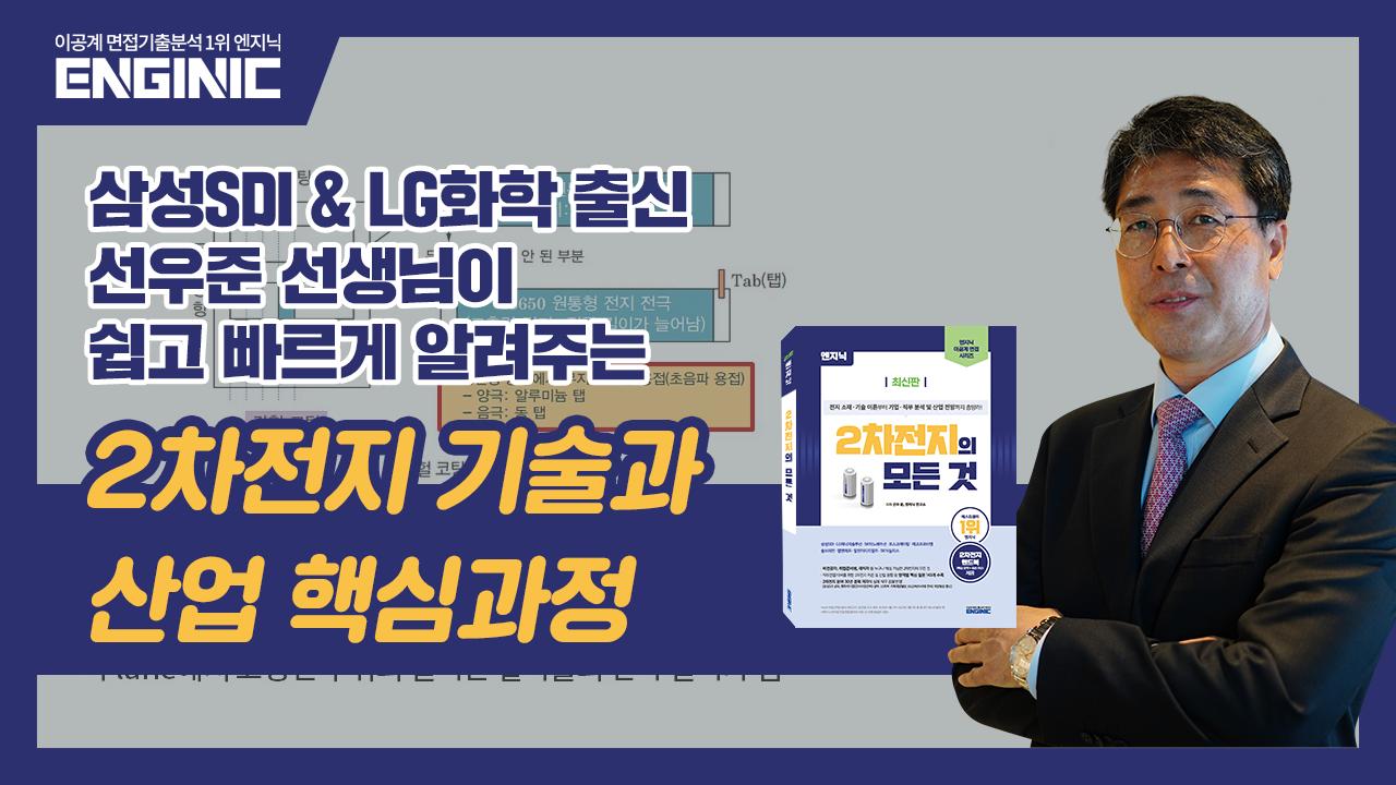 [2021년 최신] 삼성SDI, LG화학 출신 선우준의 <2차전지 기술과 산업 핵심 과정>