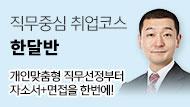 <마감주의>★스캔미팅 진행★ 홍기찬 직무중심 취업코스 9월 한달반(토)